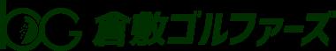 倉敷ゴルファーズ 公式サイト